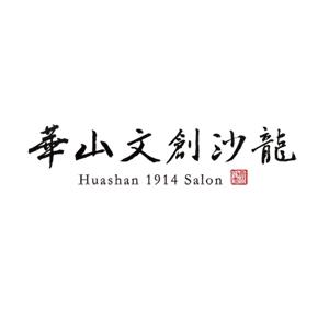 華山文創沙龍-