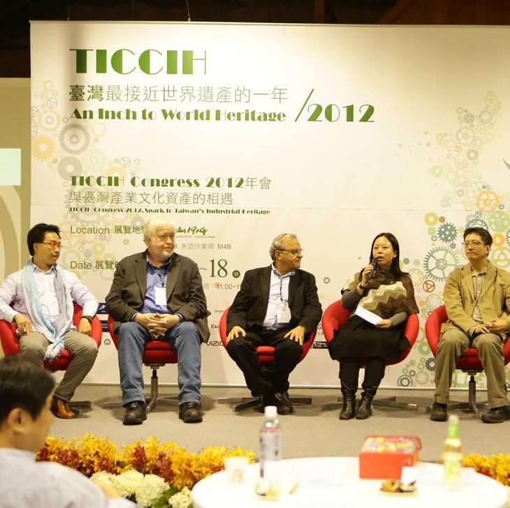2012 TICCIH 國際工業遺產保存委員會第十五屆委員大會
