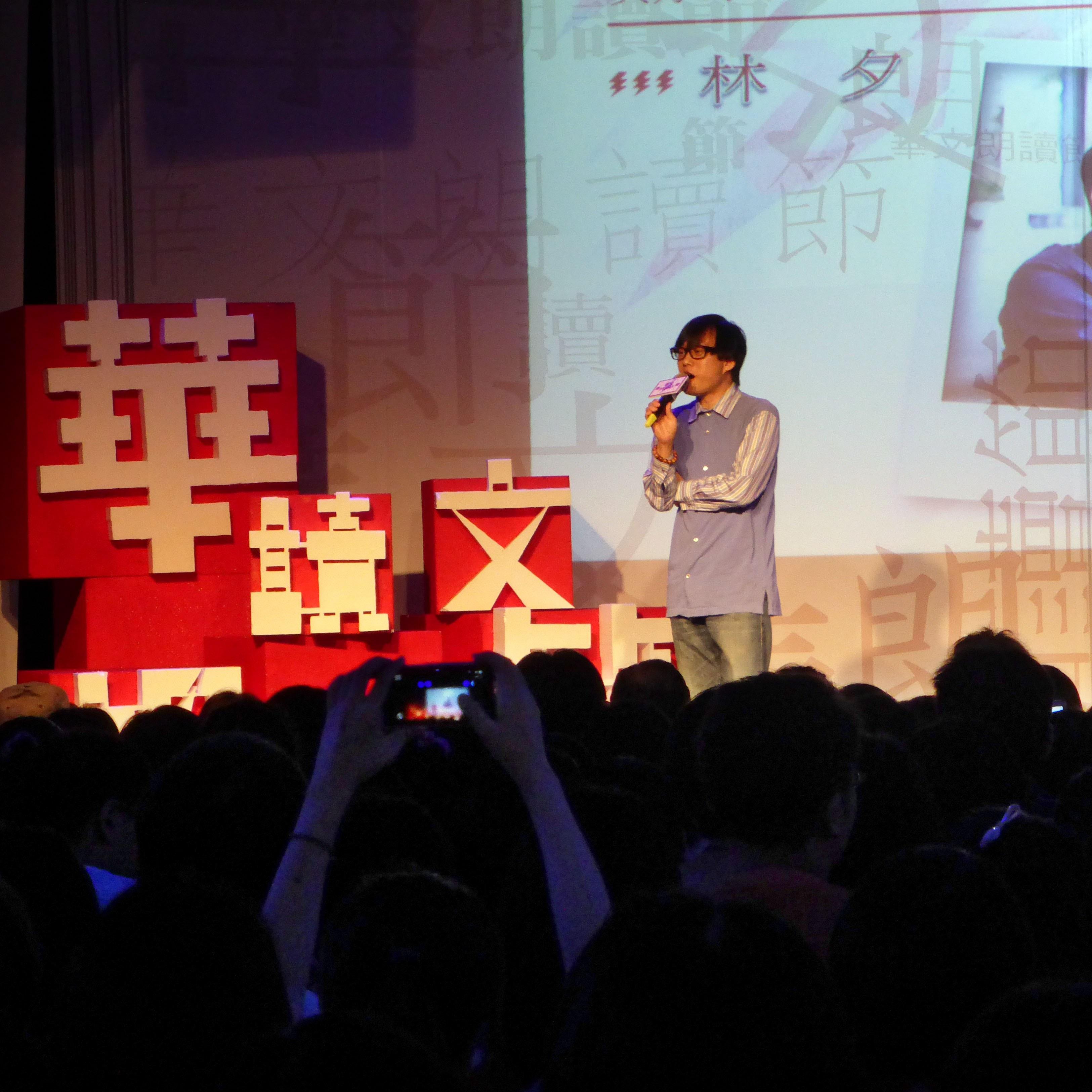 2013 第一屆華文朗讀節