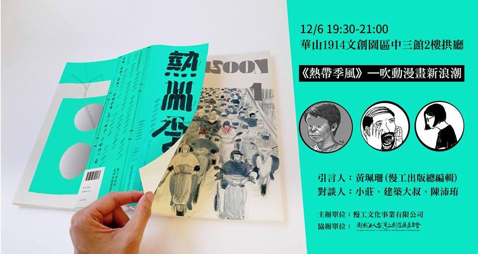 周三朗讀夜:<BR/>《熱帶季風》—吹動漫畫新浪潮-2017/12/06