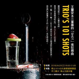 週三朗讀夜:王靈安與三重奏的「shot」夜狂想曲<BR />-TRIO'S 101 SHOTS