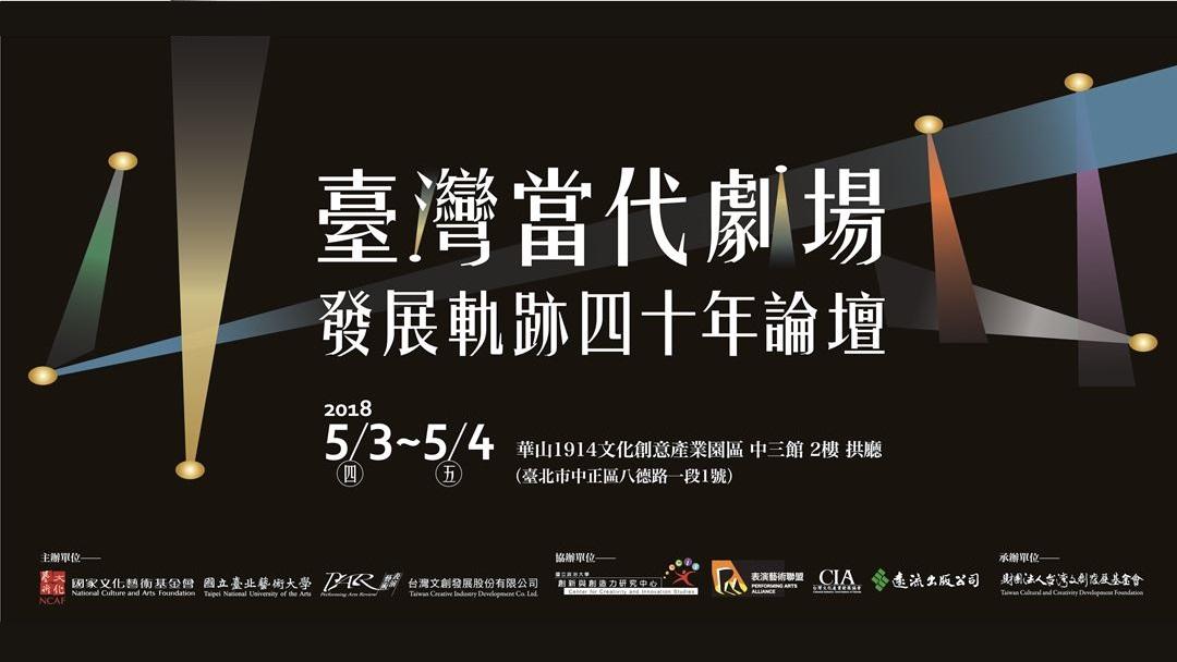 臺灣當代劇場發展軌跡四十年論壇-2018/05/03