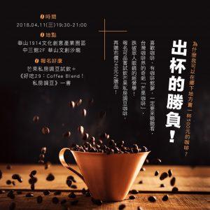 週三朗讀夜:咖啡館經營學<BR />我如何在鄉下地方賣一杯500元的咖啡?
