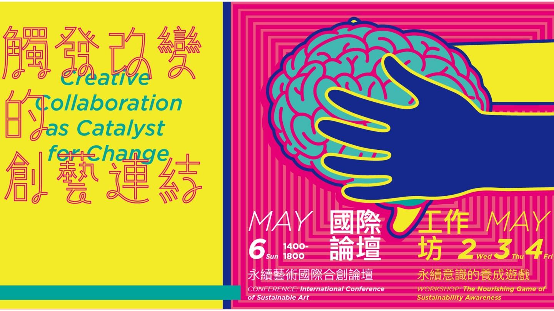 觸發改變的創藝連結-永續藝術國際合創論壇-2018/05/06