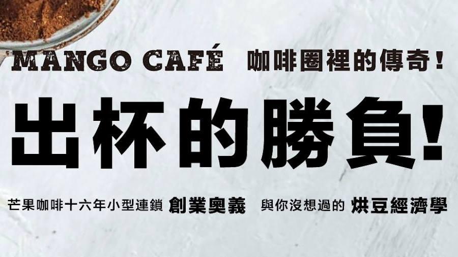 週三朗讀夜:咖啡館經營學<BR/>我如何在鄉下地方賣一杯500元的咖啡?-2018/04/11