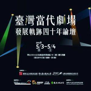 臺灣當代劇場發展軌跡四十年論壇