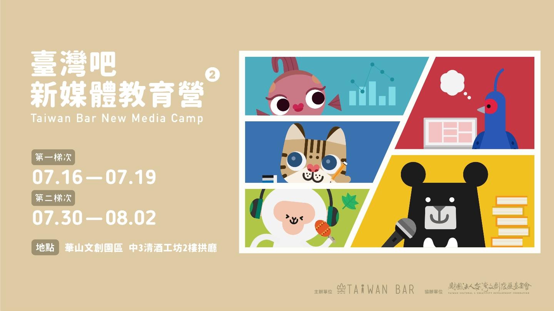 臺灣吧第二屆新媒體教育營-2018/07/16