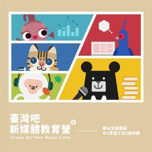 臺灣吧第二屆新媒體教育營