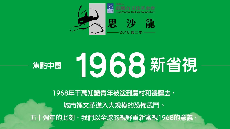 思沙龍─1968:形形色色的造反-2018/07/07