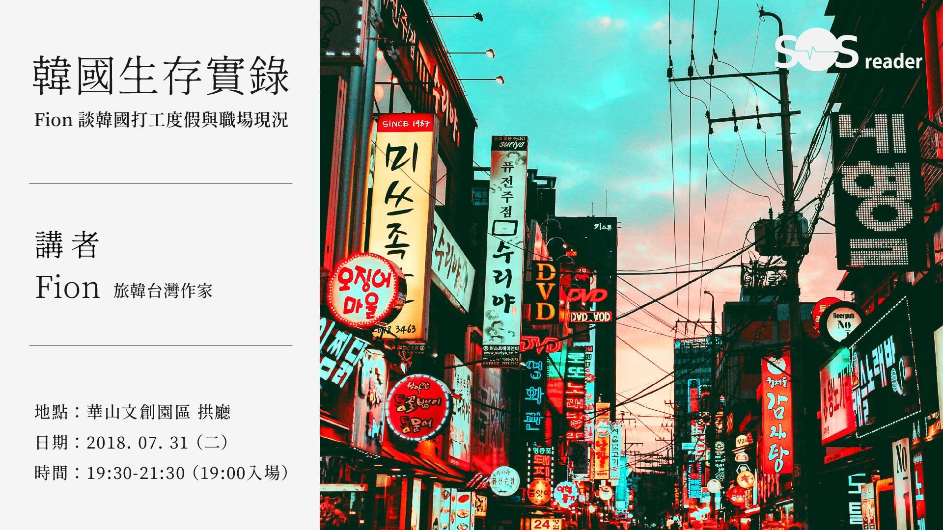 韓國生存實錄:Fion 談打工旅遊與職場實況-2018/07/31