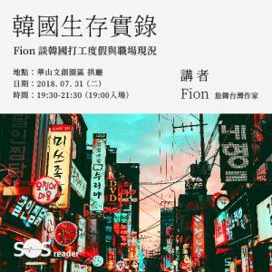 韓國生存實錄:Fion 談打工旅遊與職場實況