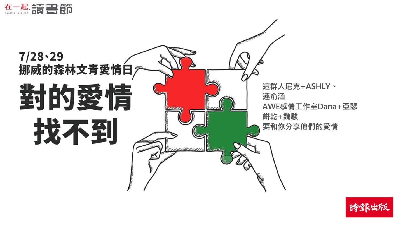 對的愛情找不到:文青愛情日-2018/07/28