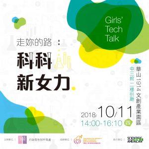 「走妳的路 : 科科新女力 Girls' Tech Talk」分享會