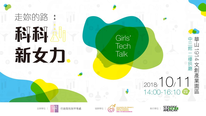 「走妳的路 : 科科新女力 Girls' Tech Talk」分享會-2018/10/11