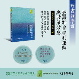 《臺灣社會福利運動與政策效應》新書發表會