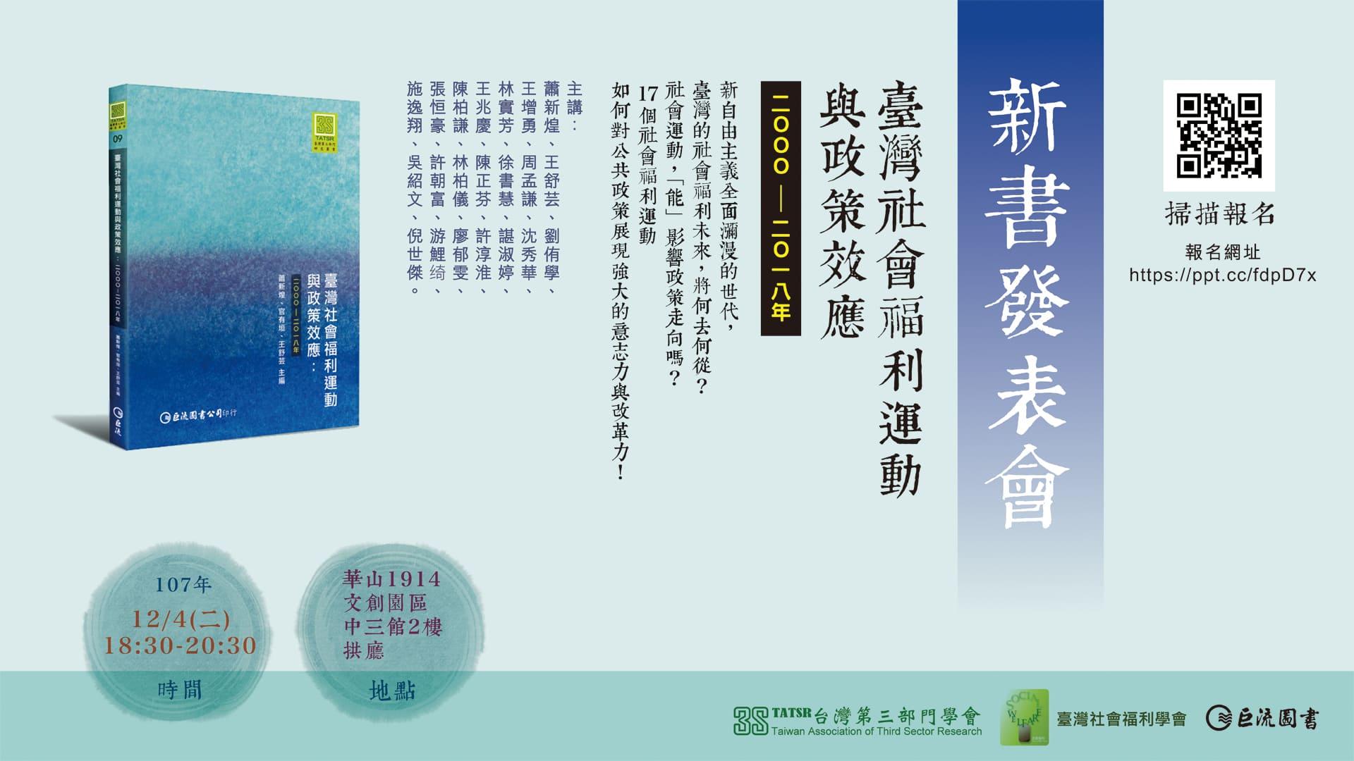 《臺灣社會福利運動與政策效應》新書發表會-2018/12/04