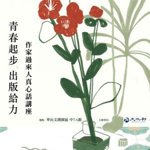 給青年創作者的真心話 – 朱宥勳、伊格言、陳栢青分享文學創作之路